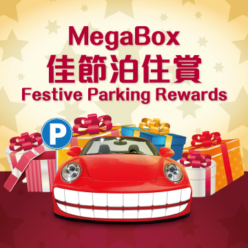 CHRISTMAS PARKING REWARDS