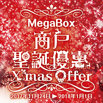 MEGABOX X'MAS OFFER