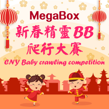 CHINESE NEW YEAR BABY CRAWLING COMPETITION