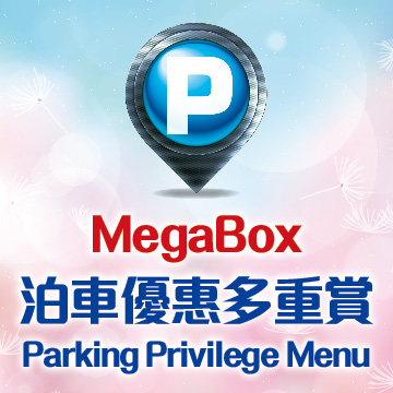 MEGABOX PARKING PRIVILEGE MENU