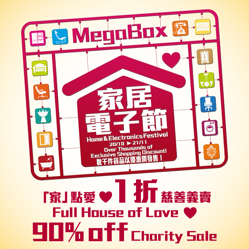 FULL HOUSE OF LOVE 90% OFF CHARITY SALE