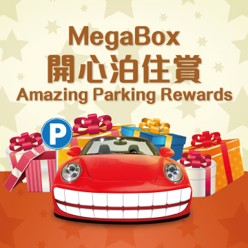 MegaBox Amazing Parking Rewards