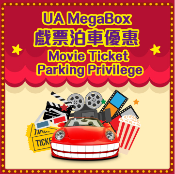 UA MEGABOX MOVIE TICKET PARKING PRIVILEGE
