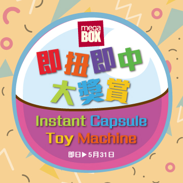 MEGABOX INSTANT CAPSULE TOY MACHINE