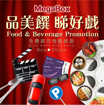 MEGABOX JOYFUL FOOD & BEVERAGE PROMOTION