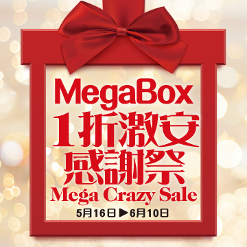 MEGABOX MEGA CRAZY SALE