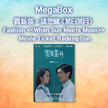 """When Sun Meets Moon"" Movie Ticket Redemption"