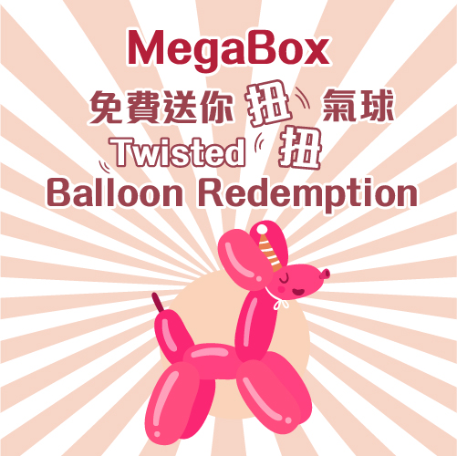 WEEKEND TWISTED BALLOON REDEMPTION
