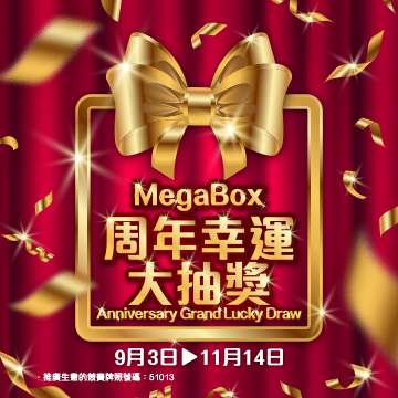 MegaBox Anniversary Grand Lucky Draw 2018