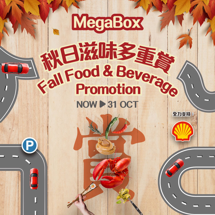 MegaBox Fall Food & Beverage Promotion