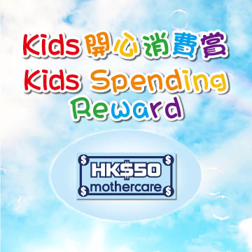 MegaBox Kids Spending Reward