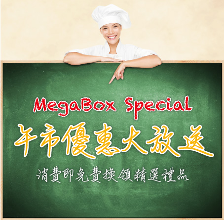 MEGABOX LUNCH SPECIALS