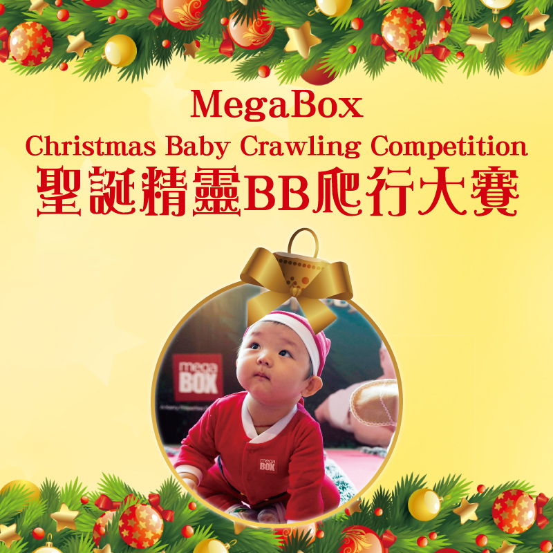 MEGABOX CHRISTMAS BABY CRAWLING COMPETITION