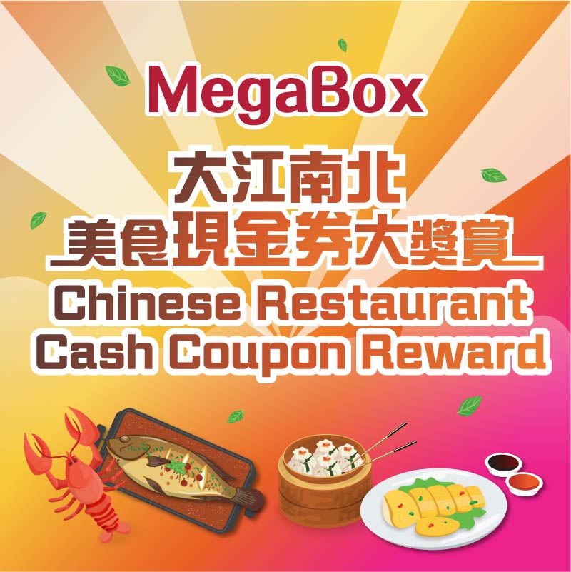MegaBox CNY Grand Lucky Draw Result Announcement
