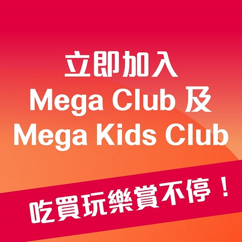 立即加入 Mega Club 及 Mega Kids Club