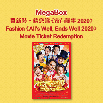 "Fashion ""All's Well End's Well 2020"" Movie Ticket"