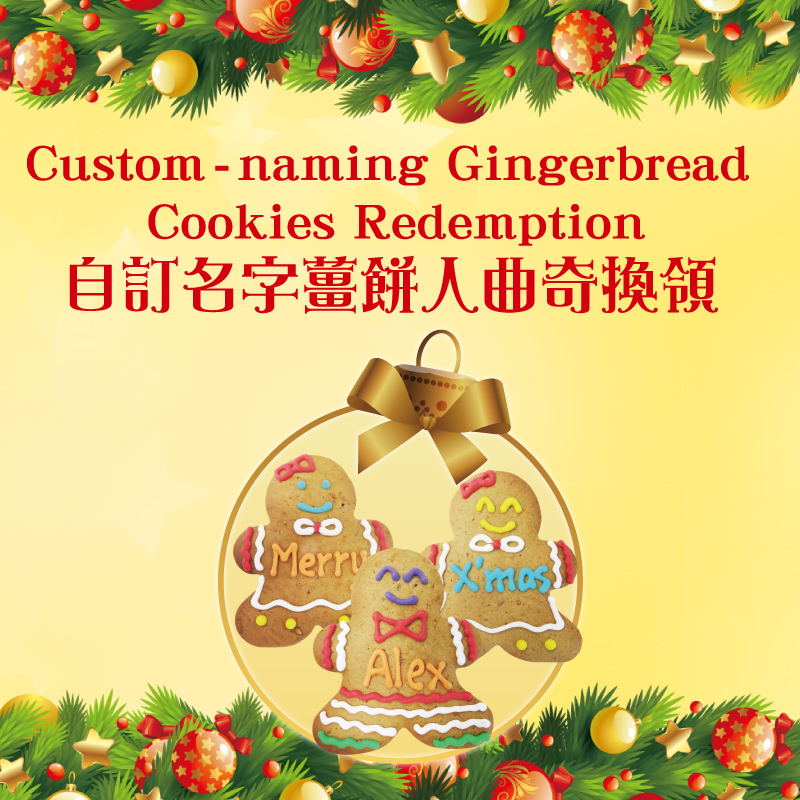 CUSTOM-NAMING GINGERBREAD COOKIES REDEMPTION