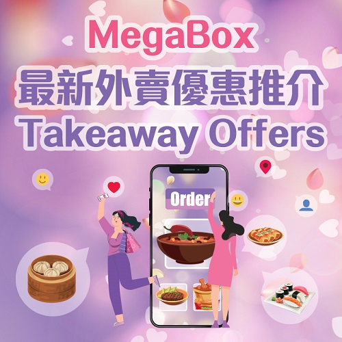 MegaBox Tourist Rewards