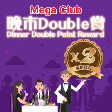 MEGA CLUB DINNER DOUBLE REWARD