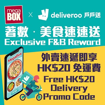 MEGABOX X DELIVEROO EXCLUSIVE F&B REWARD
