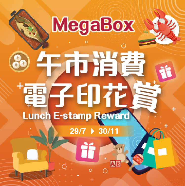 LUNCH E-STAMP REWARDS