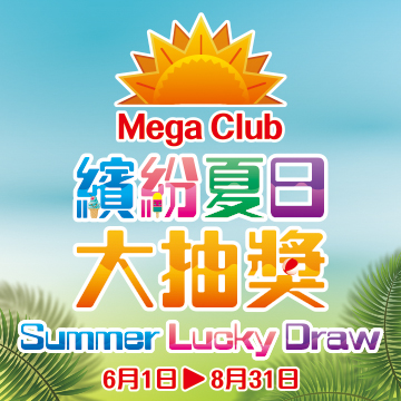 Mega Club Summer Lucky Draw