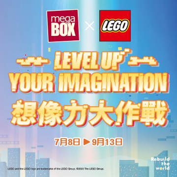 MegaBox x LEGO® LEVEL UP想像力大作战