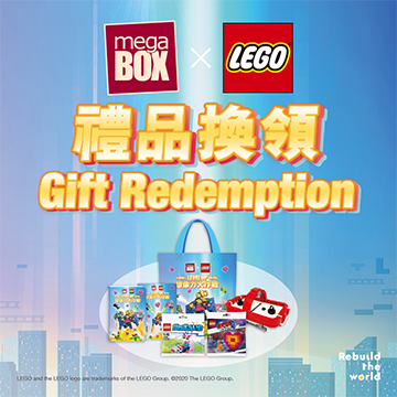 MegaBox x LEGO® Gift Redemption