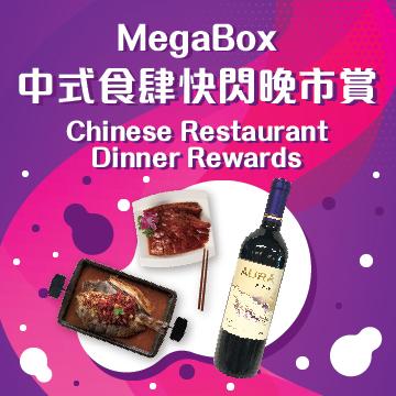 MegaBox Chinese Restaurant Dinner Rewards