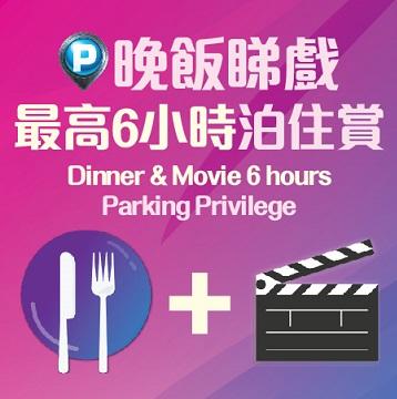Dinner & Movie Parking Privilege