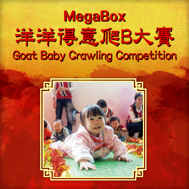 MEGABOX GOAT BABY CRAWLING COMPETITION