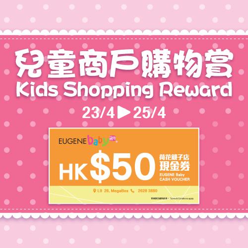 Kids Shopping Reward