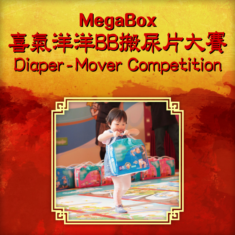 MEGABOX DIAPER-MOVER COMPETITION