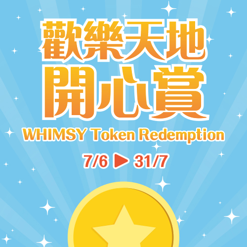 Whimsy Token Redemption