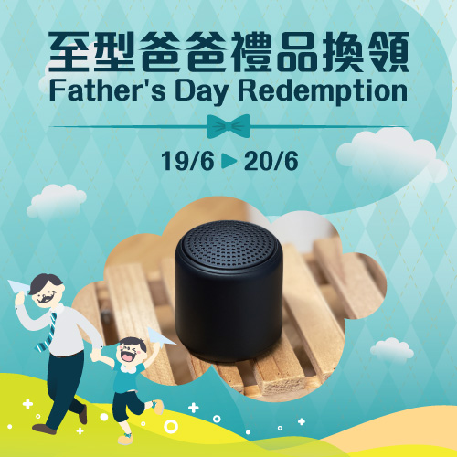 Father's Day Redemption