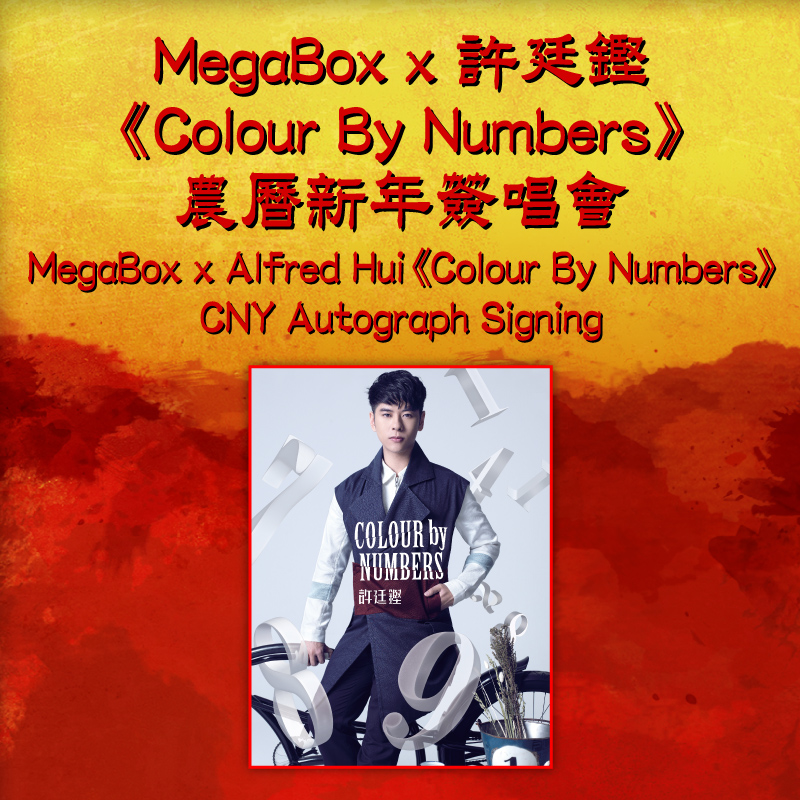 ALFRED HUI《COLOUR BY NUMBERS》CNY AUTOGRAPH SIGNING