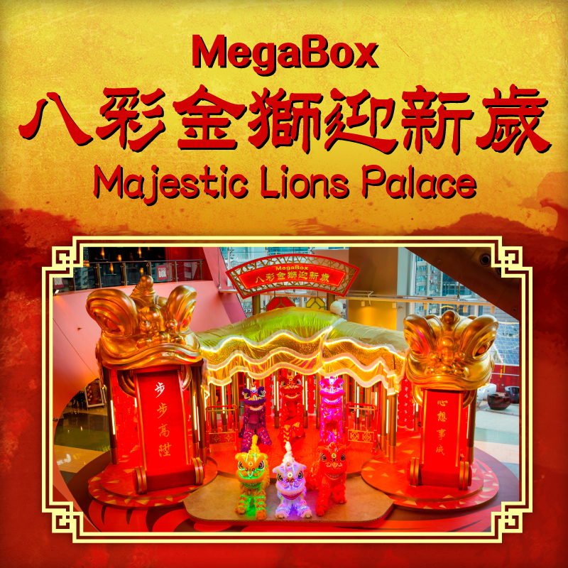 MEGABOX MAJESTIC LIONS HOUSE