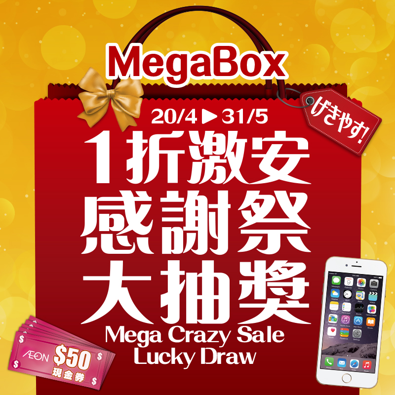 MEGABOX MEGA CRAZY SALE LUCKY DRAW