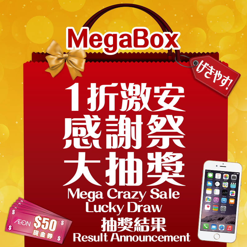 MEGA CRAZY SALE LUCKY DRAW RESULT ANNOUNCEMENT