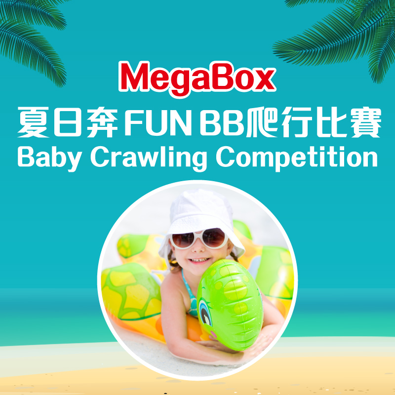 MEGABOX SUMMER BABY CRAWLING COMPETITION