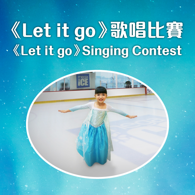 《LET IT GO》SINGING CONTEST @ MEGA ICE