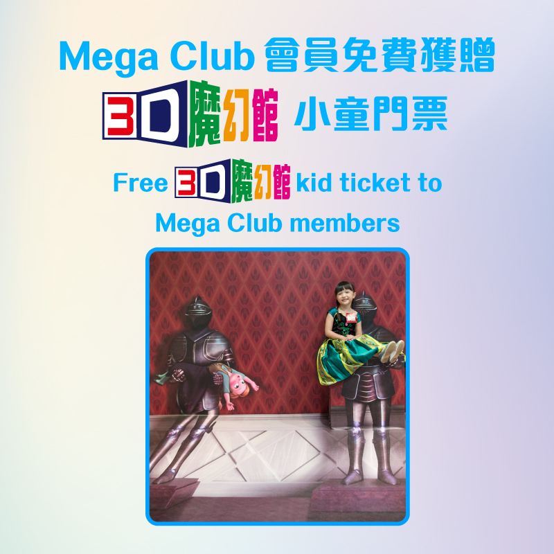 FREE 3D ANIMATION GALLERY KID TICKET TO MEGA CLUB