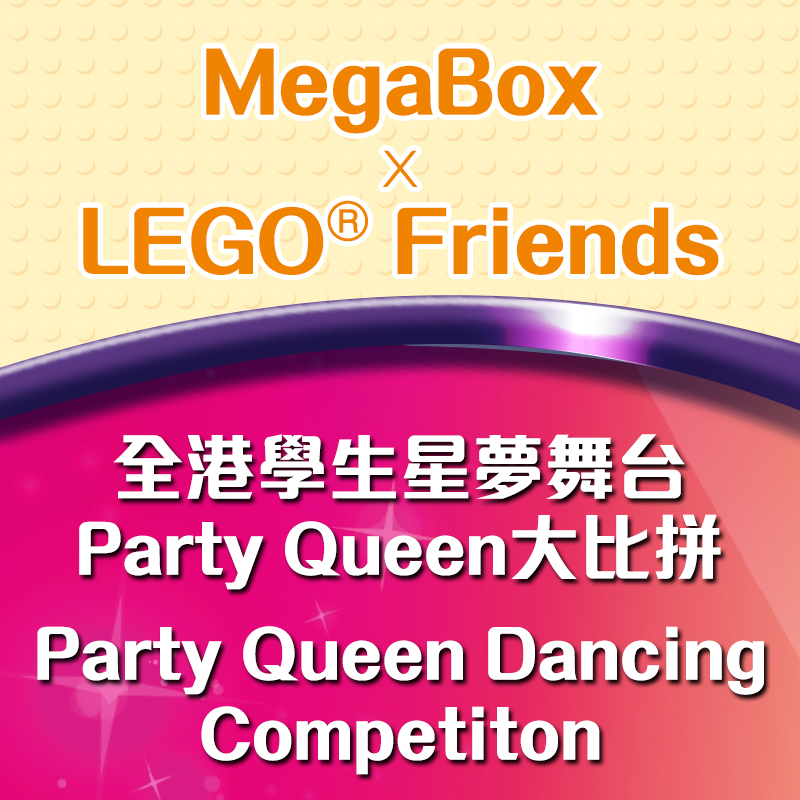 LEGO® FRIENDS PARTY QUEEN DANCING COMPETITION