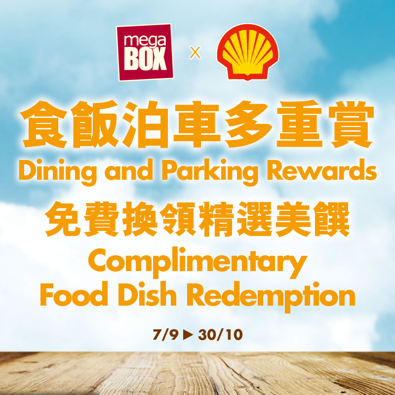 COMPLIMENTARY FOOD DISH REDEMPTION