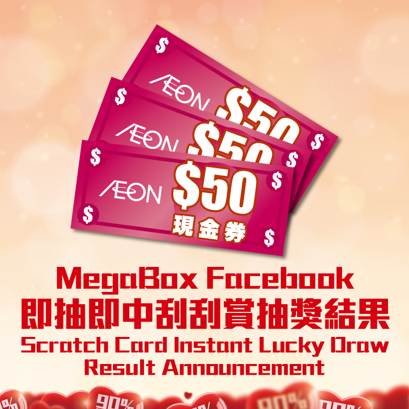 SCRATCH CARD LUCKY DRAW RESULT ANNOUNCEMENT