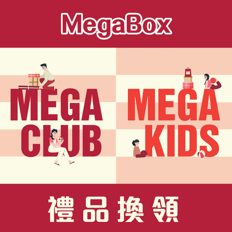 Mega Club 及 Mega Kids Club 精選禮品換領