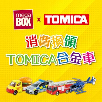 消費換領Tomica 合金車