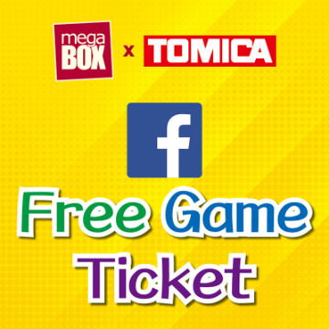 Free【MegaBox x TOMICA Fantastic Party】Game Ticket
