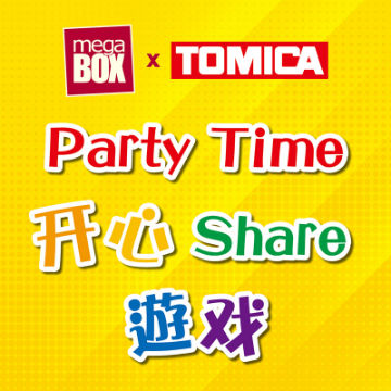 Party Time 开心Share 游戏