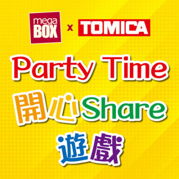 Party Time 開心Share 遊戲
